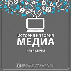 Илья Кирия - 1.5 Место массовых коммуникаций в системе коммуникаций