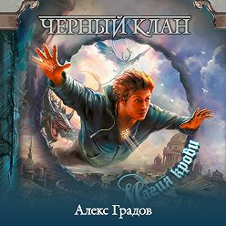 Анна Гурова - Черный клан. Магия крови