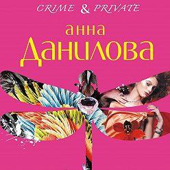 Анна Данилова - Аромат желания