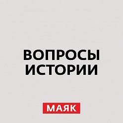 Андрей Светенко - Стратегия и тактика главных сражений ВОВ