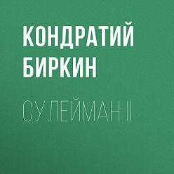 Кондратий Биркин - Сулейман II