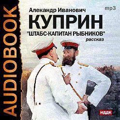 Александр Куприн - Штабс-капитан Рыбников