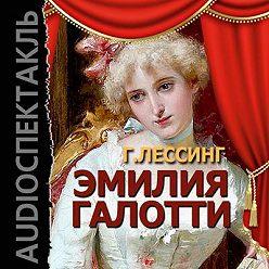 Готхольд Лессинг - Эмилия Галотти (спектакль)