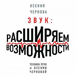 Ксения Чернова - Звук: Расширяем возможности