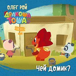 Олег Рой - Чей домик?