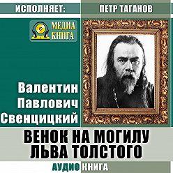 Валентин Свенцицкий - Венок на могилу Льва Толстого