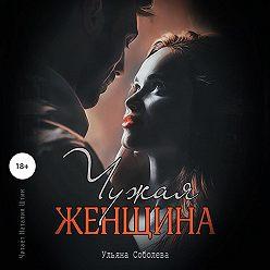 Ульяна Соболева - Чужая женщина