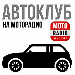 Александр Цыпин - Автомобильные колесные диски - виды: штампованные, литые и кованые.