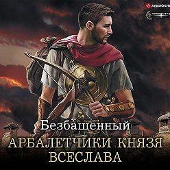 Безбашенный - Не римская Испания. Арбалетчики князя Всеслава