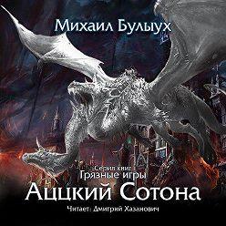 Михаил Булыух - Аццкий сотона