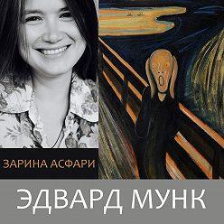 Зарина Асфари - Эдвард Мунк. Остерегайтесь женщин и детей
