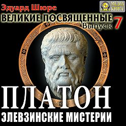 Эдуард Шюре - Платон. Элевзинские Мистерии. Выпуск 7