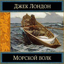 Джек Лондон - Морской волк