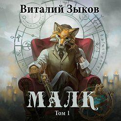 Виталий Зыков - Малк. Когда у тебя нет цели