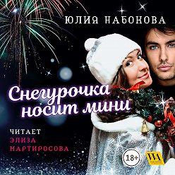 Юлия Набокова - Снегурочка носит мини