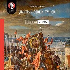 Дмитрий Пучков - Древняя Русь. От Рюрика до Батыя