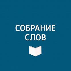 Творческий коллектив программы «Собрание слов» - К 128-летию со дня рождения Бориса Пастернака