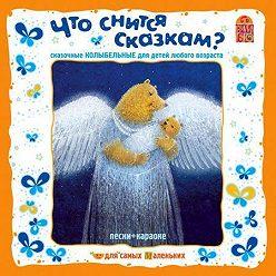 Андрей Усачев - Что снится сказкам? Сказочные колыбельные