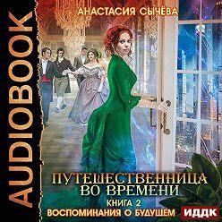 Анастасия Сычёва - Воспоминания о будущем