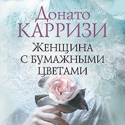 Донато Карризи - Женщина с бумажными цветами
