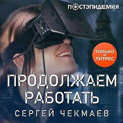 Сергей Чекмаев - Продолжаем работать