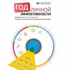 Сборник - Год личной эффективности