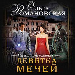 Ольга Романовская - Девятка мечей
