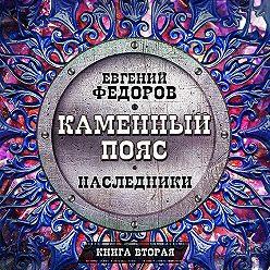 Евгений Федоров - Наследники
