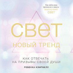 Ребекка Кэмпбелл - Свет – новый тренд