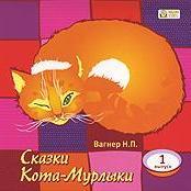 Николай Вагнер - Сказки Кота-Мурлыки 1