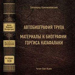 Сигизмунд Кржижановский - Автобиография трупа; Материалы к биографии Горгиса Катафалаки
