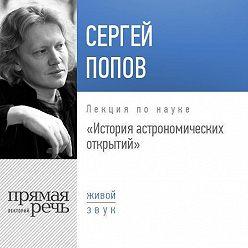 Сергей Попов - Лекция «История астрономических открытий»