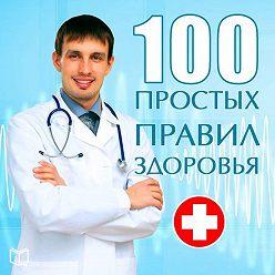 Сергей Кочергин - 100 простых правил здоровья