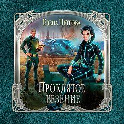 Елена Петрова - Проклятое везение
