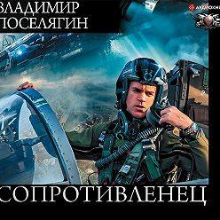 Владимир Поселягин - Сопротивленец