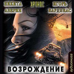 Игорь Вардунас - Возрождение