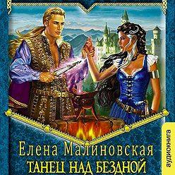 Елена Малиновская - Танец над бездной