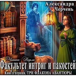 Александра Черчень - Три флакона авантюры