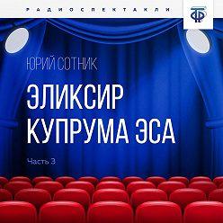 Юрий Сотник - Эликсир Купрума Эса. Часть 3