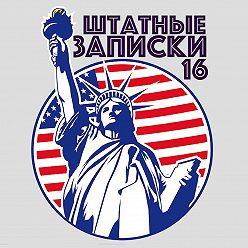 Илья Либман - Клиент всегда прав! Как это работает в Америке