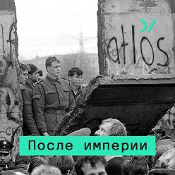 Сергей Алексашенко - Экономическая политика перестройки