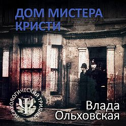 Влада Ольховская - Дом мистера Кристи