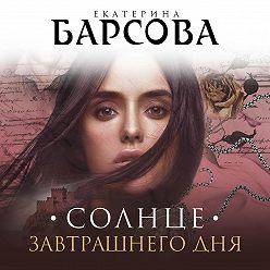 Екатерина Барсова - Солнце завтрашнего дня
