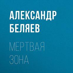 Александр Беляев - Мертвая зона