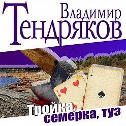 Владимир Тендряков - Тройка, семерка, туз