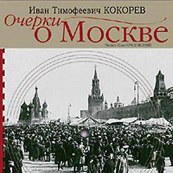 Иван Кокорев - Очерки о Москве. Кругозор аудиокнига