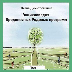 Лиана Димитрошкина - Энциклопедия Вредоносных Родовых программ. Том 1