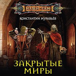 Константин Муравьёв - Закрытые миры