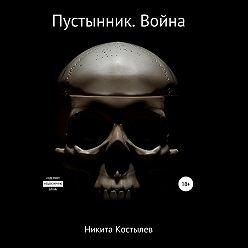 Никита Костылев - Пустынник. Война