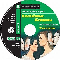 Дэвид Герберт Лоуренс - Влюбленные женщины / Women in Love